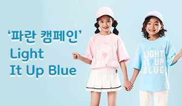 파란 캠페인 LIGHT IT UP BLUE