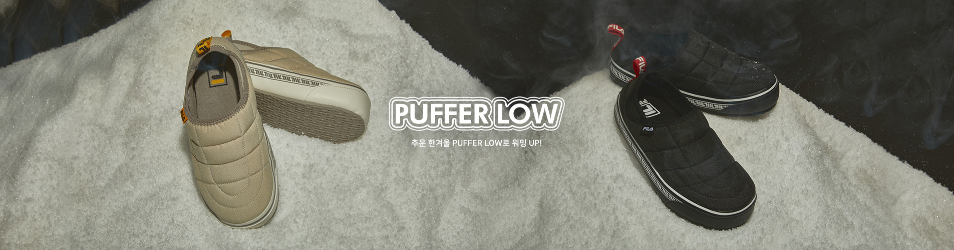PUFFER LOW